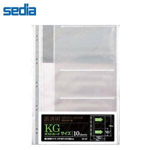【KG・ポストカードサイズ対応・10枚入】セキセイ/フォトバインダー<高透明>補充用替台紙 (KP-4P) sedia