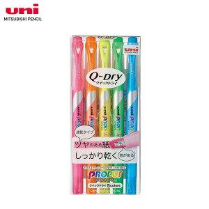 【5色セット】三菱鉛筆/蛍光ペン PROPUS プロパス・ウィンドウ クイックドライ 5色セット (PUS-138T 5C) ツヤのある紙でもすぐ乾く! MITSUBISHI PENCIL PUS138T5C