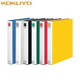 【A4-S・全6色】コクヨ/チューブファイル エコツインR A4縦 30mm 2穴(フ-RT630)厚型ファイル 表紙が傷めば別売の新しい表紙と交換可能 KOKUYO