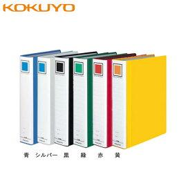 【A4-S・全6色】コクヨ/チューブファイル エコツインR A4縦 50mm 2穴(フ-RT650)厚型ファイル 表紙が傷めば別売の新しい表紙と交換可能 KOKUYO