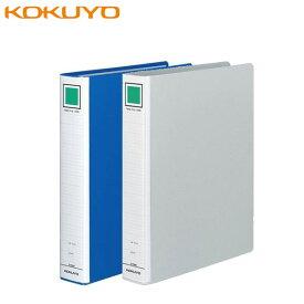 【全2色・A4-S】コクヨ/チューブファイルエコ A4縦 40mmとじ 2穴(フ-E640)とじ具と表紙に分別廃棄が可能 KOKUYO