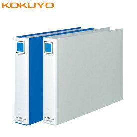 【全2色・A3-E】コクヨ/チューブファイルエコ A3横 50mmとじ 2穴(フ-E653)とじ具と表紙に分別廃棄が可能 KOKUYO