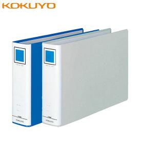 【全2色・A4-E】コクヨ/チューブファイルエコ A4横 50mmとじ 2穴(フ-E655)とじ具と表紙に分別廃棄が可能 KOKUYO