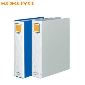 【全2色・A4-S】コクヨ/チューブファイルエコ A4縦 60mmとじ 2穴(フ-E660)とじ具と表紙に分別廃棄が可能 KOKUYO
