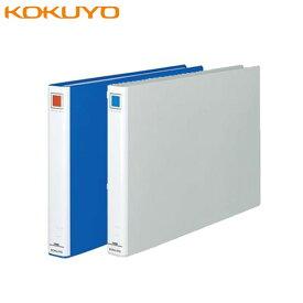 【全2色・A3-E】コクヨ/チューブファイルエコ A3横 30mmとじ 2穴(フ-E633)とじ具と表紙に分別廃棄が可能 KOKUYO