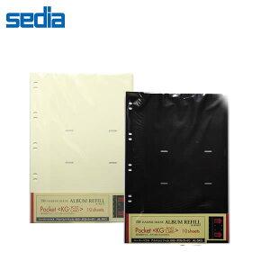 【全2色・ポストカード・KGサイズ用10枚入】セキセイ/アルバム補充用替台紙 (AL-5KG) sedia
