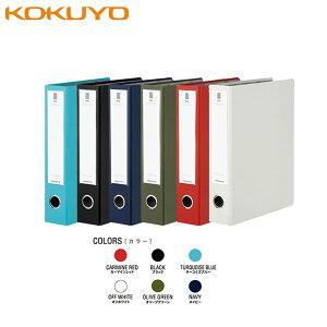 【全6色・A4-S】コクヨ/チューブファイル<NEOS>A4 縦50mmとじ 2穴(フ-NE650)最新のオフィスに溶け込むシックなカラー KOKUYO