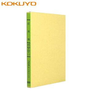 【A5サイズ】コクヨ/三色刷りルーズリーフ リ-157 応用帳 25行 100枚 20穴 8桁 インクのにじまないペン滑りの快適な手書き用リーフです KOKUYO