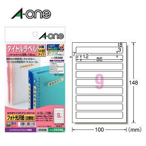 【光沢】エーワン/はがきサイズのプリンタラベル(29386) 9面 12シート(108片) タイトルラベル ファイルやノートのタイトルに便利/A-one