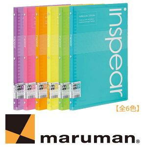 【全6色/A4サイズ】マルマン インスピア プラスチックバインダー 30穴 背幅:16mm 標準収容枚数60枚(F485)/maruman ルーズリーフ10枚・サイドインクリアポケット1枚付き カラフルで楽しい「編