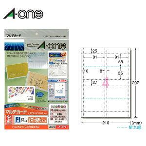 【A4・マット】エーワン/マルチカード<名刺>(51079) 長辺2つ折りタイプ 4面 10シート・40枚 各種プリンタ兼用/A-one