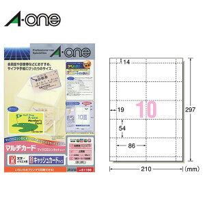 【A4・マット】エーワン/マルチカード<多目的>(51166) キャッシュカードサイズ 10面 100シート・1000枚 各種プリンタ兼用/A-one