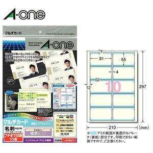 【A4・マット】エーワン/マルチカード<名刺> インクジェットプリンタ専用紙 両面クリアエッジタイプ アイボリー フチまで印刷10面 名刺サイズ(51621)/A-one