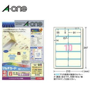 【A4・マット】エーワン/マルチカード<名刺>(51822)両面クリアエッジタイプ アイボリー 10面 50シート・500枚 標準 インクジェットプリンタ専用/A-one