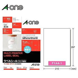 【A4・マット・ノーカット】エーワン/ラベルシール[プリンタ兼用](73201) 1面 100シート はがしやすい加工付 多様な印刷方式に対応/A-one