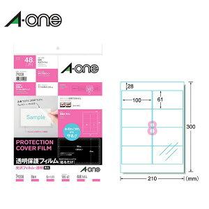 【A4変型】エーワン/透明保護フィルム 光沢フィルム・透明 8面(79208)紙ラベルやフィルムラベルを補強/A-one