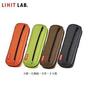 【全4色】LIHIT LAB.(リヒトラブ)/ペンケース 2ウェイタイプ( A-7552) 仕切りが動く2ウェイ仕様
