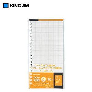【A5変型】キングジム/テフレーヌ ハンディ用 ルーズリーフ 方眼 A5 変形(407HH-50) KING JIM