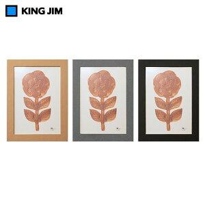 【全3色】キングジム/箱型額縁 ハコブチ Sサイズ(4212)hacobuchi 収納しながらおしゃれに飾れる便利なフレーム KING JIM