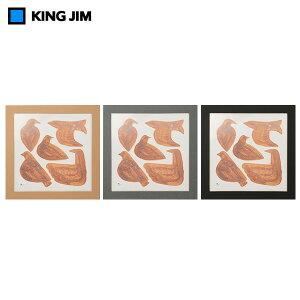 【全3色・スクエア】キングジム/箱型額縁 ハコブチ Mサイズ(4214)hacobuchi 収納しながらおしゃれに飾れる便利なフレーム KING JIM
