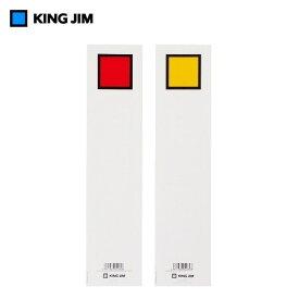 キングジム/背見出し紙(キングファイルG用) 975N用 赤/黄(セ975Nアカ)両面印刷 20枚入り KING JIM