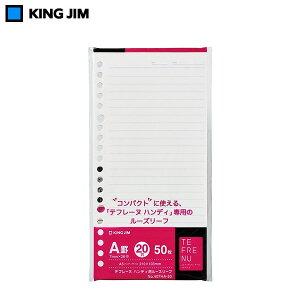 【A5変型】キングジム/テフレーヌ ハンディ用ルーズリーフ(407HA-50) 書くときにリングが邪魔にならないリングノート KING JIM