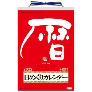 【2022年版】新日本カレンダー/メモ付日めくりカレンダー(10号)(NK-8603)グッドデザイン・ロングライフデザイン賞