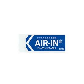 プラス/プラスチック消しゴム エアイン(ER-060AI・36-406)レギュラータイプ 質量13g いつもカドで消す感触のエアイン消しゴム/PLUS