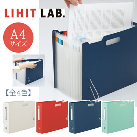 【A4横サイズ】リヒトラブ ドキュメントボックス(F-7691)F7691/LIHIT LAB.