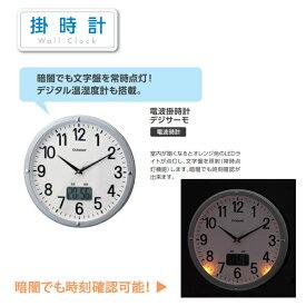 キングジム 電波掛時計 デジサ−モ(GDK-002)/とけい/シンプル壁掛け/自動電波時計/大型サイズ/文字盤/室内が暗くなるとオレンジ色のLEDライトが点灯/デジタル湿度時計も搭載/KING JIM