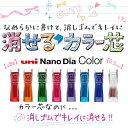 【全8色】uni/三菱鉛筆 ナノダイヤカラー芯0.5/文房具/事務用品/筆記具(uni0.5-202NDC)(u05202ndc)