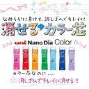 【全7色】uni/三菱鉛筆 ナノダイヤカラー芯0.7/文房具/事務用品/筆記具(uni0.7-202NDC)(u07202ndc)