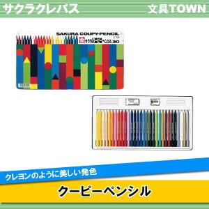 【30色セット】サクラクレパス/クーピーペンシル(115-543・FY30) 削り器・消しゴム付き 缶入り 色鉛筆のように書きやすく、クレヨンのように美しい発色!