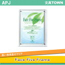 アートプリントジャパン/フェイスファイブフレーム・クリア(30736671) B5対応 卓上 壁掛 高い透明度のクリア/APJ