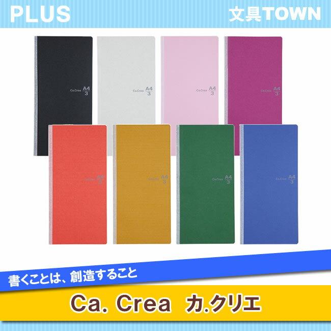 【A4×1/3サイズ】プラス/Ca.Crea カクリエ(NO-604GC) 糸かがり製本 40枚 5mm方眼罫 フラットに開いて書きやすく読みやすい/PLUS