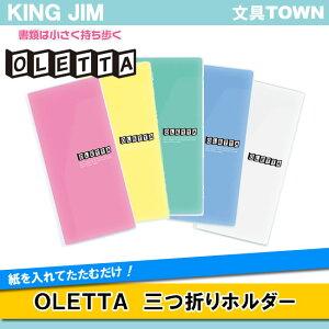 【A4三つ折り】キングジム/OLETTA・オレッタ 三つ折りホルダー透明(796T) 適正収納枚数5枚 折りたためば、もっとコンパクトに収納できる!/KING JIM