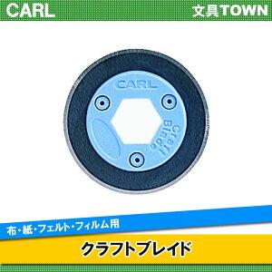カール/クラフトブレイド(B-01) ストレート・直線刃 裁断枚数10枚 紙・布・フェルト・フィルム用/CARL