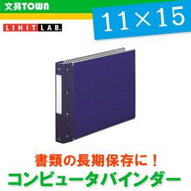【11×15・E】LIHIT LAB(リヒトラブ)/コンピューターバインダー(MP式)藍 C7-1115 丈夫な2段開きのMP式金具を採用!