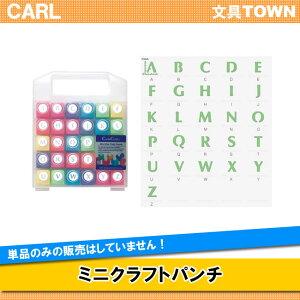 カール/ミニクラフトパンチ アルファベット大文字セット(CN12-A) A〜Zの26文字入り BOX付きで収納もラクラク♪/CARL