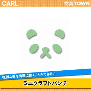 カール/ミニクラフトパンチ(CN12102) パンダ 手作りの時間を楽しく!お友達、贈り物に♪/CARL