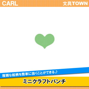 カール/ミニクラフトパンチ(CN12141) ハッピーハート 手作りの時間を楽しく!お友達、贈り物に♪/CARL