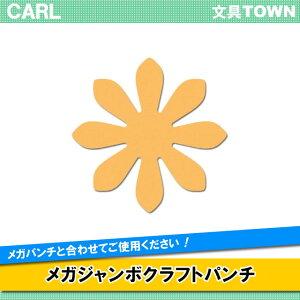 カール/メガジャンボ クラフトパンチ(CN45104・デイジー) ※メガパンチエイドと合わせてご使用ください/CARL