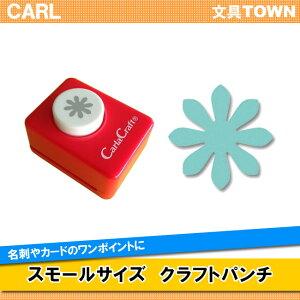 カール/スモールサイズ クラフトパンチ(CP-1・デイジーS) 複雑な絵柄を簡単に抜くことができる紙専用のパンチ/CARL