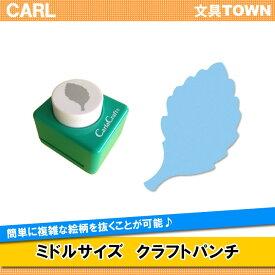 カール/ミドルサイズ クラフトパンチ(CP-2リーフ) 複雑な絵柄を簡単に抜くことができる紙専用のパンチ/CARL