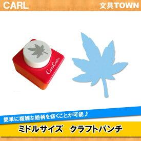 カール/ミドルサイズ クラフトパンチ(CP-2モミジ) 複雑な絵柄を簡単に抜くことができる紙専用のパンチ/CARL