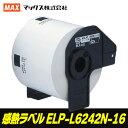 【消耗品】マックス 感熱ラベルプリンタ専用ラベル (ELP-L6242N-16) 幅62xピッチ42 ※ELP-60/ELP-60S/ELP-60N用感熱紙ラベル!MAX