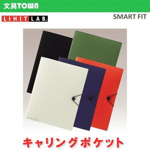 【A4サイズ】リヒトラブ/SMART FIT(スマートフィット)キャリングポケット F-7528 書類や小物をまとめて収納・持ち運び!