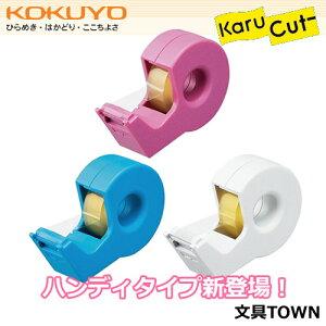 コクヨ/テープカッター<カルカット>ハンディタイプ・小巻き(T-SM300) 小巻きセロハンテープ1本付き 軽い力でよく切れる、人気のテープカッター<カルカット>に持ち運びに便利な