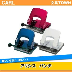 カール/ALISYS・アリシス パンチ(LP-35) 2穴 ハンドルロック付き ゴミ捨て後ろ開き方式 軽い、小さい、美しいパンチ/CARL