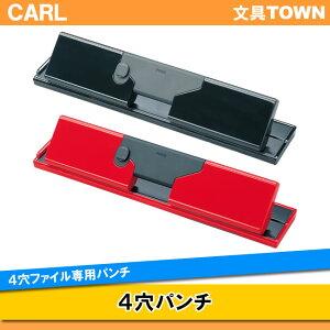 カール/4穴パンチ(No.435) ハンドルロック付き オフィス環境の多様なニーズに応えた4穴ファイル専用パンチ/CARL